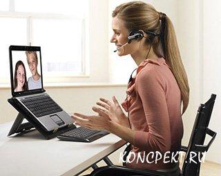 Изучение языка с репетитором через интернет