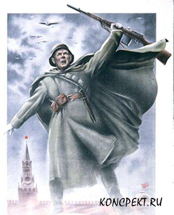 "Плакат ""Отстоим Москву"""