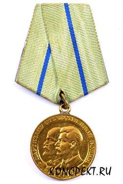 """Медаль """"Партизану отечественной войны"""""""