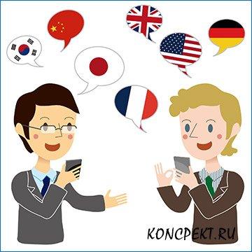 Мобильный онлайн переводчик