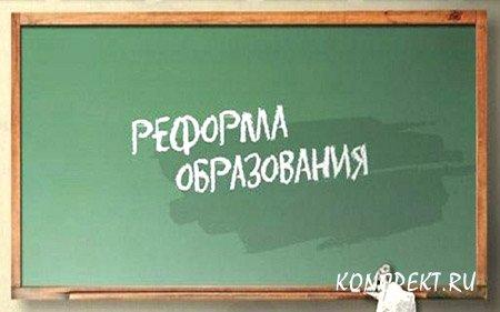 Реформа образования в России