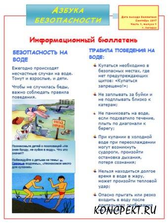 Информационный бюллетень «Азбука безопасности»