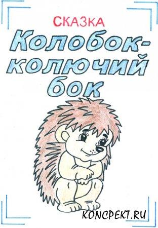 "Сказка ""Колобок - колючий бок"""