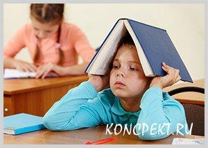 Помощь в адаптации ребенка к школе