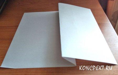 Согните лист бумаги
