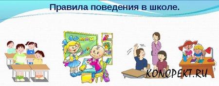 Основные правила поведения школьников