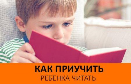 Как приучить ребенка читать?