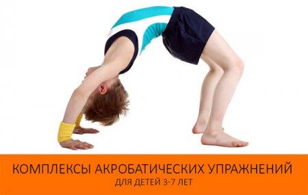 Комплексы акробатических упражнений