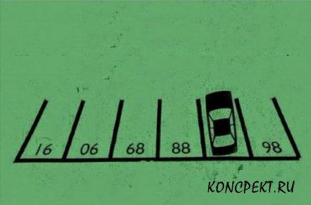 Какое число скрыто под машиной?