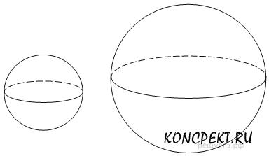 Два шара