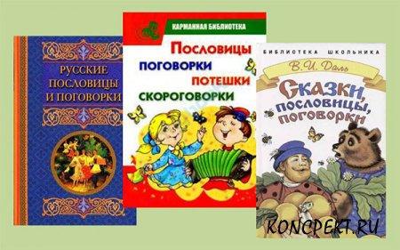 Сказки, пословицы и поговорки - средства народной педагогики