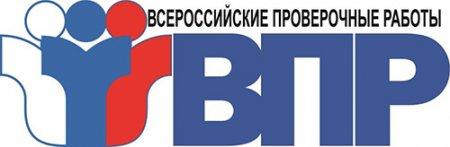 ВПР - Всероссийские проверочные работы