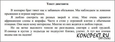 Диктант по русскому языку на ВПР в 4 классе