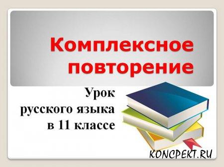 Повторение орфоэпии, орфографии лексики и синтаксиса