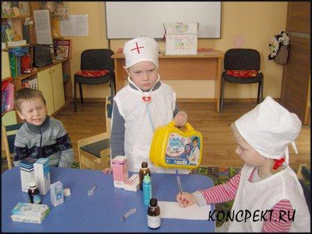 """Сюжетно-ролевая игра в """"Доктора"""" c детьми с ОВЗ"""