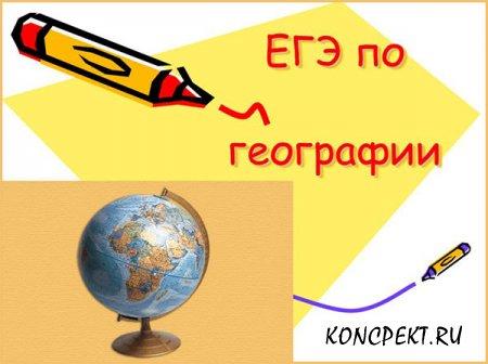 Подготовка к ЕГЭ по географии