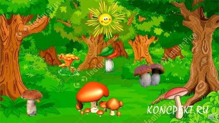Снова солнышко, на поляне по очереди появляются грибы
