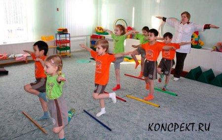 Занятие физкультурой в детском саду