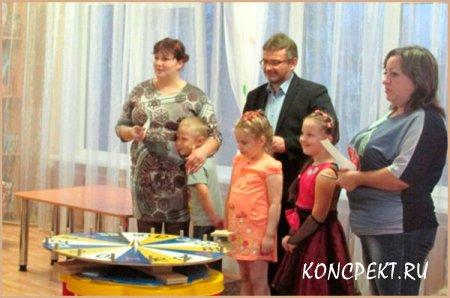 """Игра """"Поле чудес""""с родителями в детском саду"""