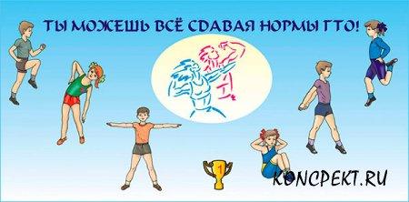 Плакат: подготовка к сдаче ГТО