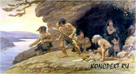 "Картина ""Неандертальцы у пещеры Ле-Мустье"""