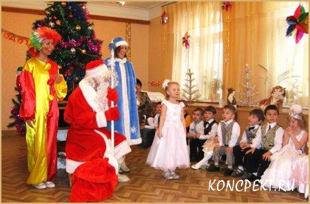 Дед Мороз и Снегурочка на новогоднем утреннике в детском саду