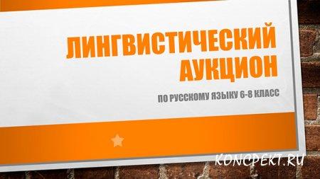 Лингвистический аукцион по русскому языку