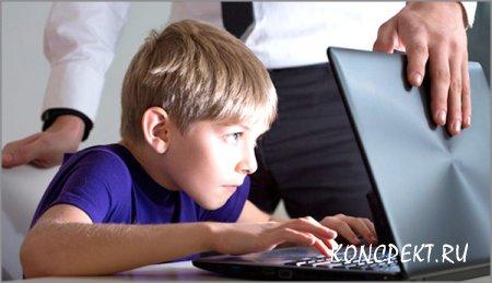 Интернет и школьники
