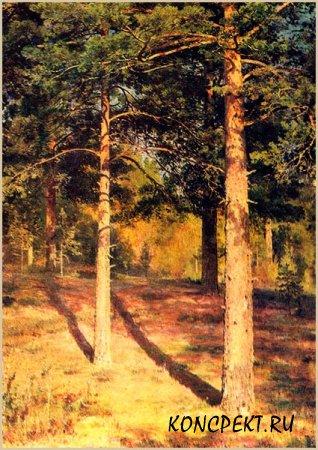 """Картина И.И. Шишкина """"Сосны, освещенные солнцем"""""""