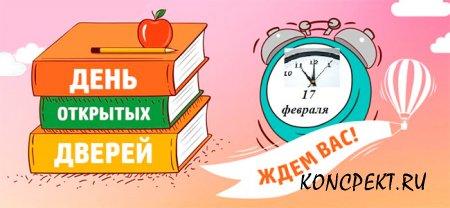 """Плакат """"День открытых дверей"""""""