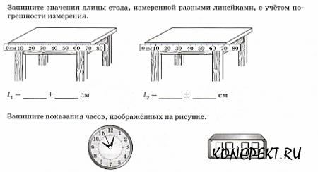 Запишите значения длины стола