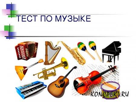 Тест по музыке
