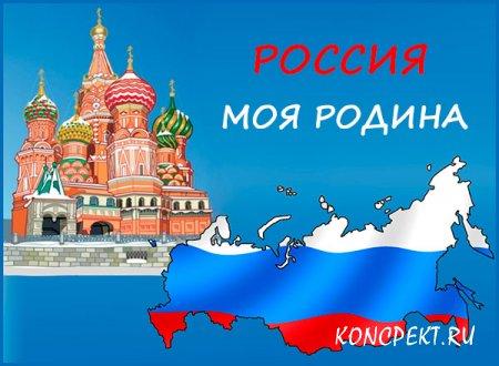 Россия - моя Родина