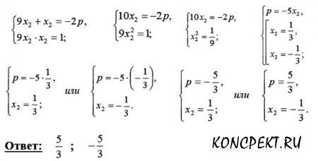 Ответ к заданию № 2 олимпиады по математике