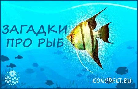 Загадки о рыбах для детей