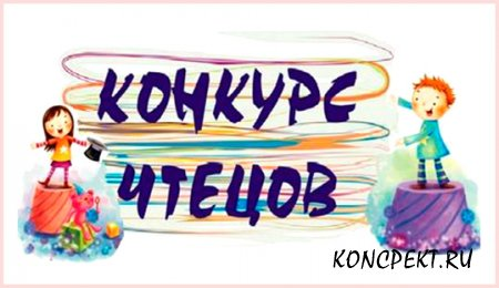 """Плакат """"Конкурс чтецов"""""""