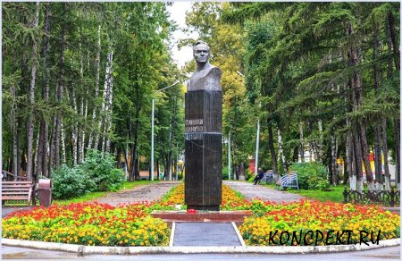 Памятник академику И. П. Бардину