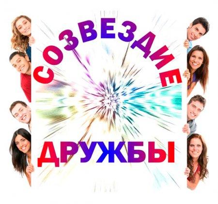 "Плакат ""Созвездие дружбы"""