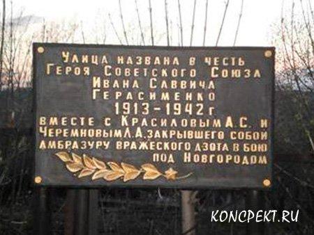 Улица Герасименко