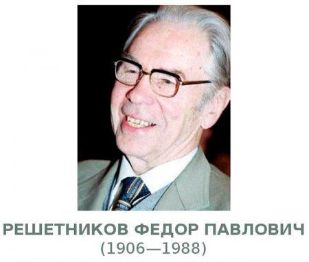 Решетников Федор Павлович - советский художник