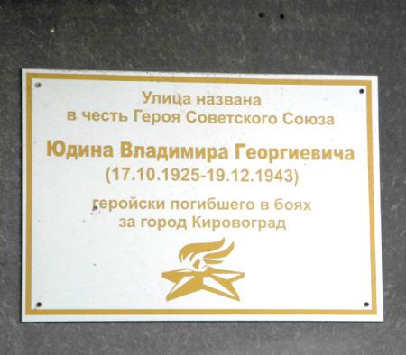 Мемориальная доска на улице Юдина в Новокузнецке