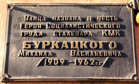 Мемориальная доска на улице Буркацкого