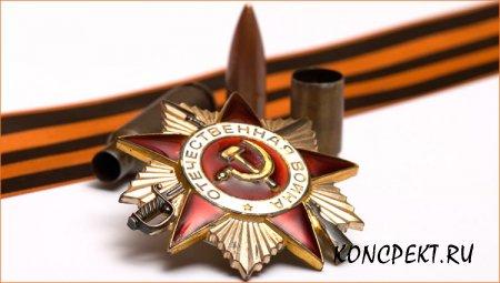 """Орден """"Отечественной войны"""" I степени"""