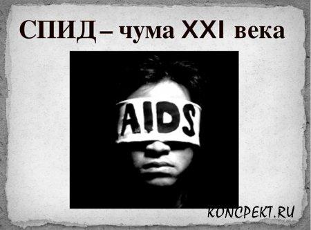 """Плакат """"СПИД - чума XXI века"""""""