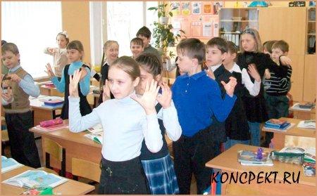 Проведение физкультминутки в классе