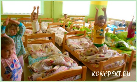Зарядка при пробуждении в детском саду