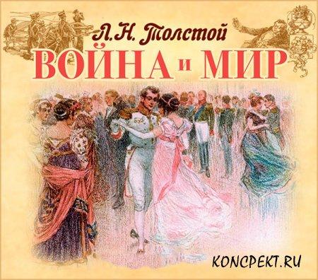 """Л. Н. Толстой """"Война и мир"""""""