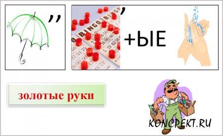 """Ребус """"Золотые руки"""""""