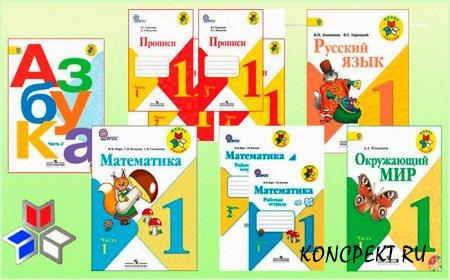 """Набор учебников для 1 класса УМК """"Школа России"""""""