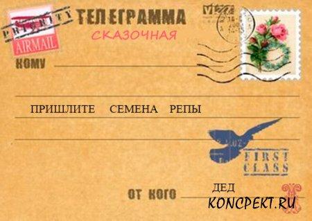 Сказочная телеграмма